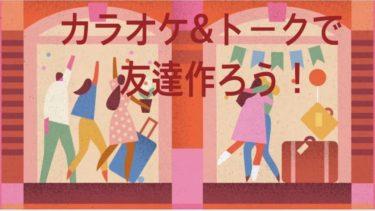 2月22日(土)12:00-15:00 カラオケ&トークで友達作ろう!イベント開催します。