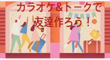 カラオケ&トークで友達作ろう!3月22日