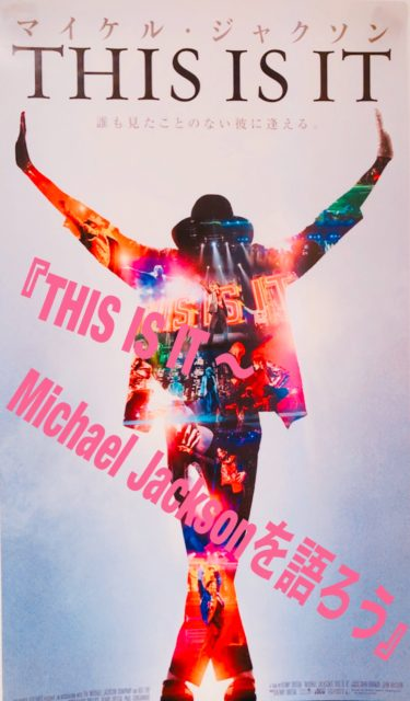 THIS IS IT ~Michael Jacksonを語ろう!