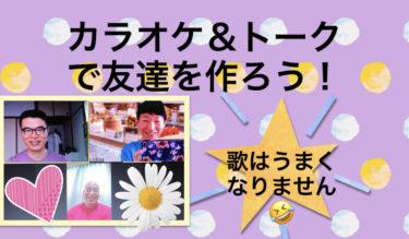 カラオケ&トークで友達を作ろう!