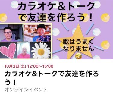 カラオケ&トークで友達を作ろう!10月♡