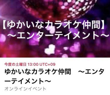 ゆかいなカラオケ仲間 2/13